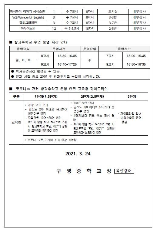 1기 방과후학교 학생수업참여 안내 및 꿈끼반 개강안내(가정통신문)2